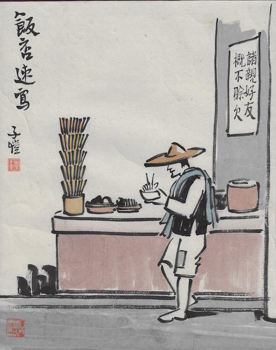 丰子恺 饭店速写 设色纸本册页