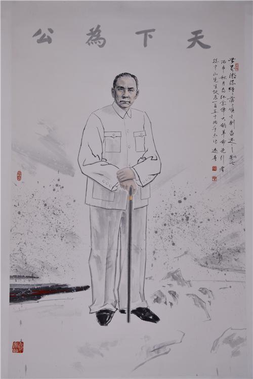 天下为公 纪念孙中山先生诞辰150周年美术作品展