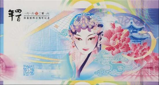 汤显祖400周年纪念券