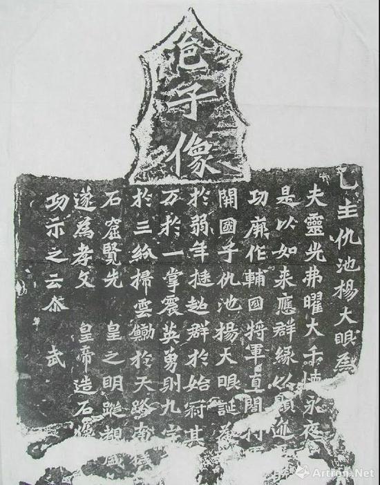 《杨大眼为孝文皇帝造像记》局部