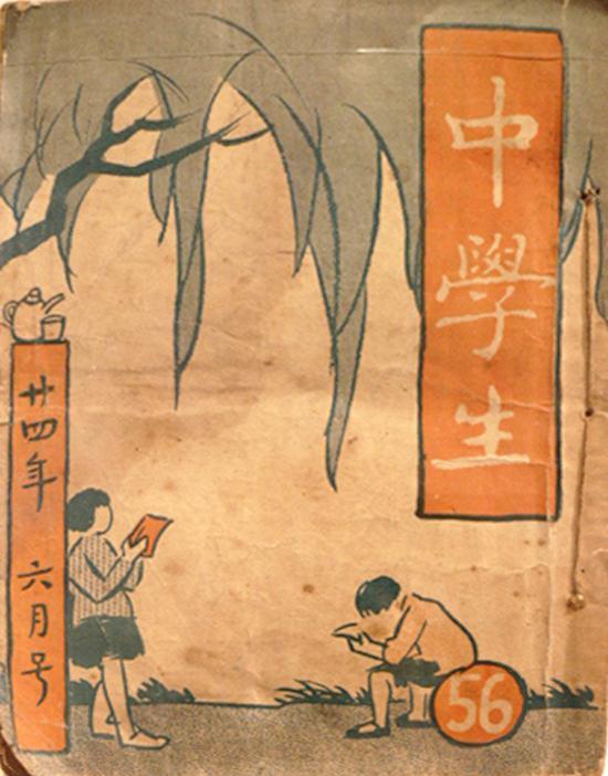 中学生 1935年版