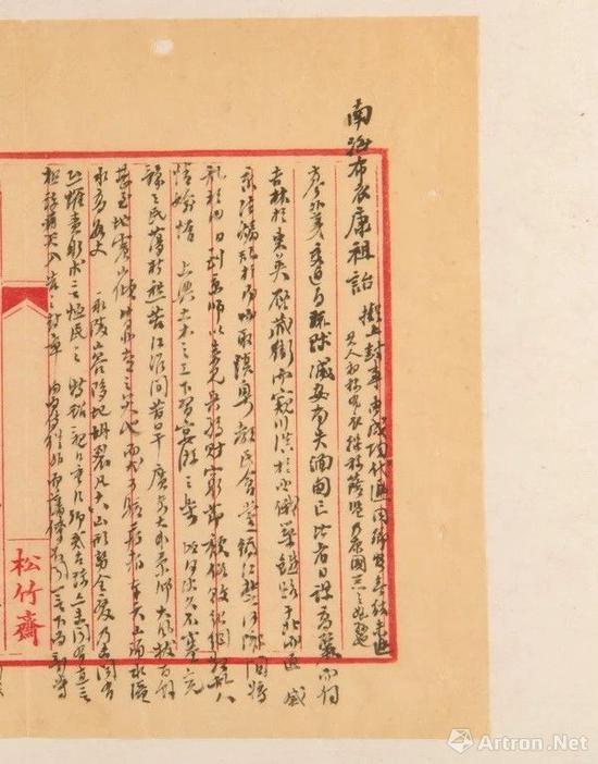 翁同龢手抄康有为《上清帝第一书》翁氏家族旧藏,现藏于上海图书馆