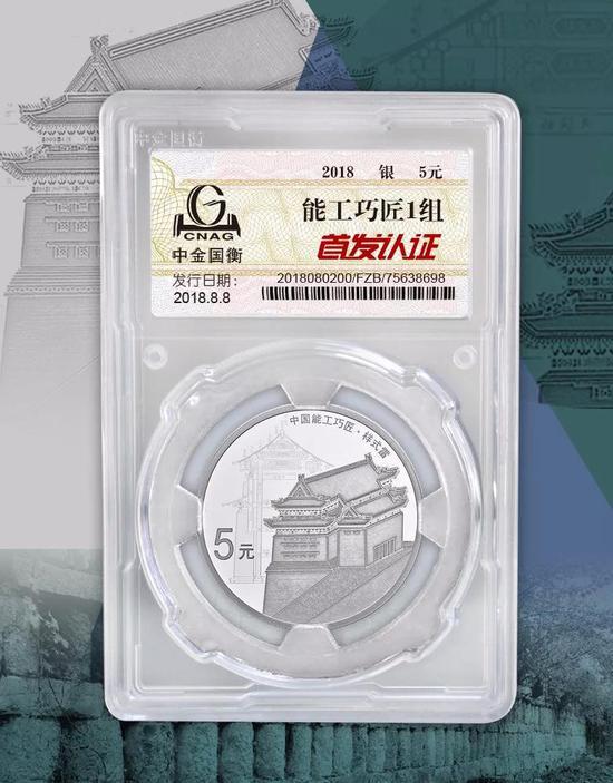 ▲ 15克圆形银质纪念币