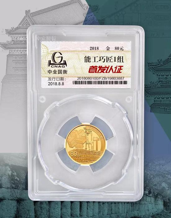 ▲5克圆形金质纪念币