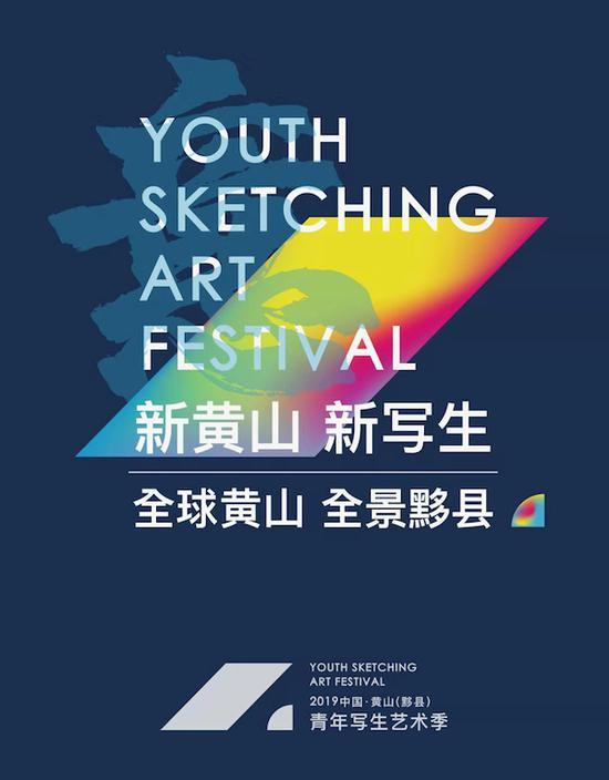 2019中国黄山(黟县)青年写生艺术季官方海报
