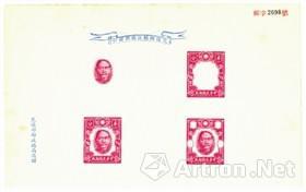 图3 1941年纽约版孙中山像邮票特制样张