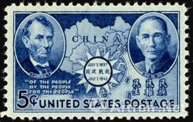 """图4 1942年""""中国抗战五周年纪念""""邮票"""