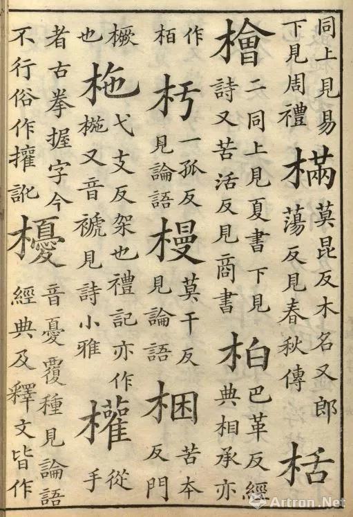 《五经文字》三卷附九经字样,清乾隆时期马氏影刻石经原本
