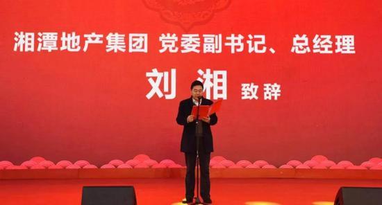 湘潭地产集团党委副书记、总经理 刘湘