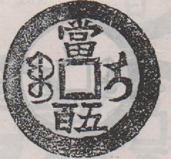 图一 红铜质(北京历史博物馆藏品)