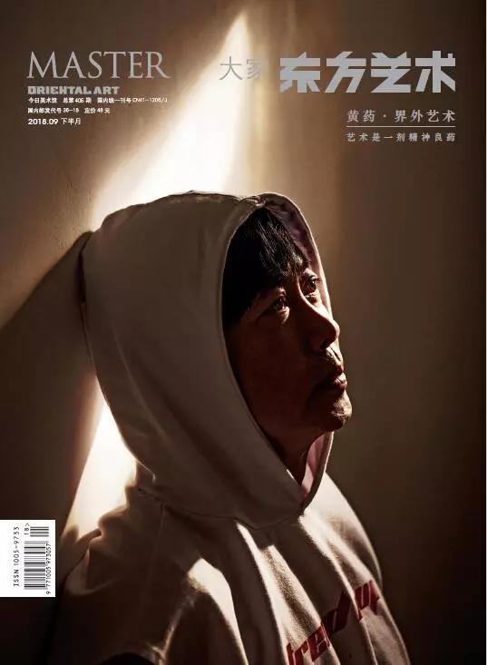 2018年9月刊东方艺术·大家专刊封面