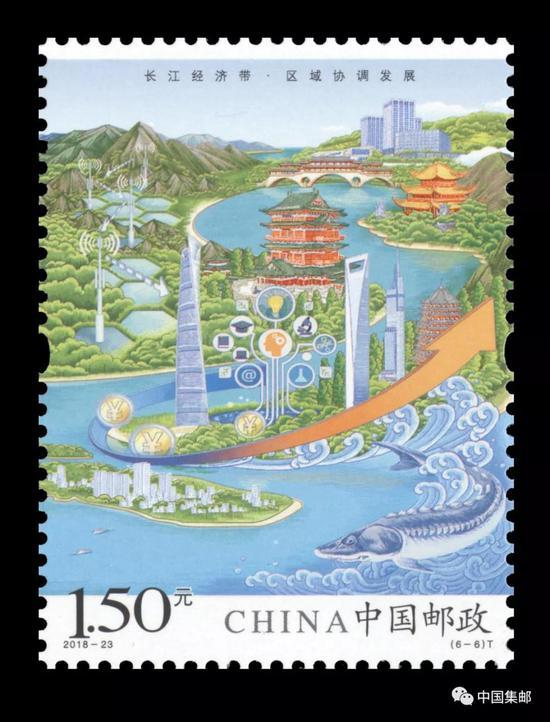 《长江经济带》特种邮票小全张