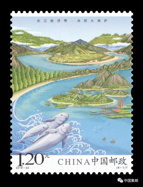 《长江经济带》特种邮票6-2