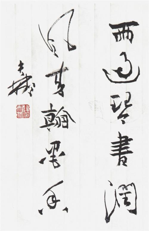 著名书法家 篆刻家薛夫彬
