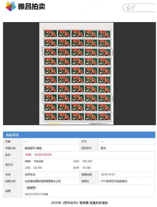 2018年《胜利会师》整版票 雅昌拍卖信息
