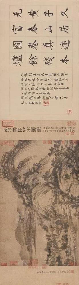 元 黄公望 《富春山居图》卷(《剩山图》),浙江省博物馆藏