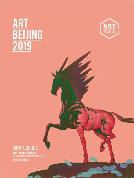 展览名称:《2019艺术北京博览会》