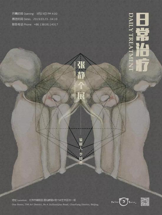 张静个展在北极熊画廊(北京)开幕