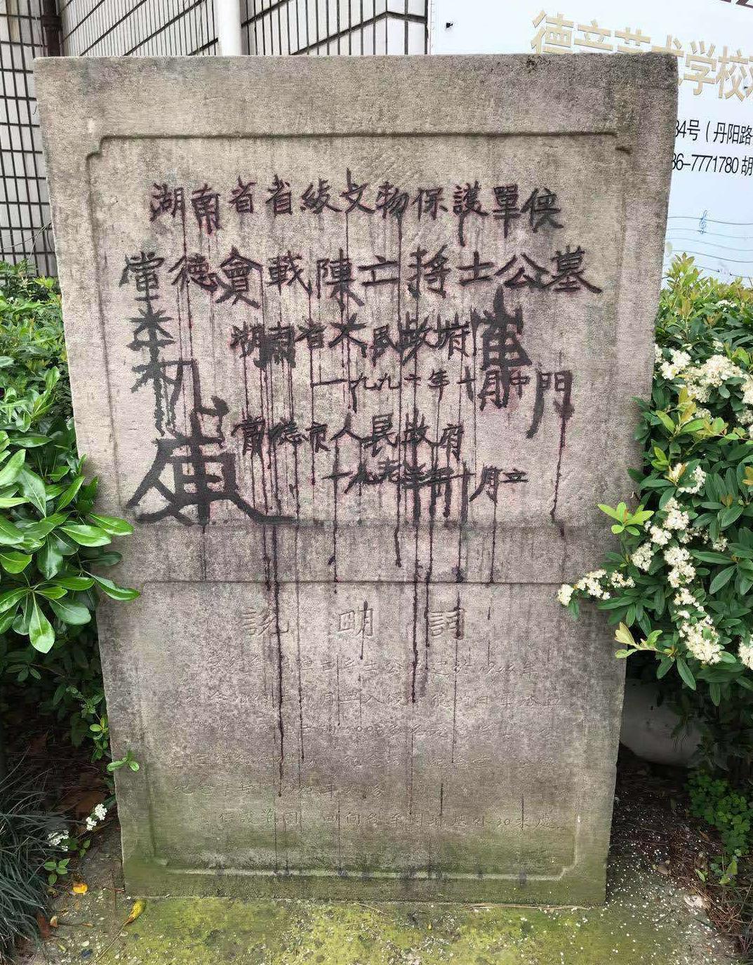 """""""常德会战阵亡将士公墓文物保护标志碑""""遭人为破坏。受访者供图"""