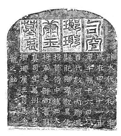 北魏琅琊康王(司马金龙)墓表