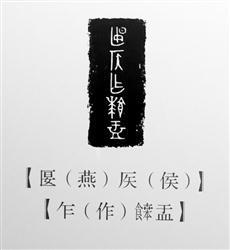 """匽侯盂和铭文""""匽侯作饙(fēn)盂""""。"""