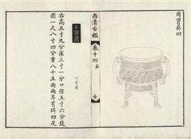 作宝彝簋在清乾隆二十年(1755)武英殿刊本《西清古鉴》,卷14、页7中的著录