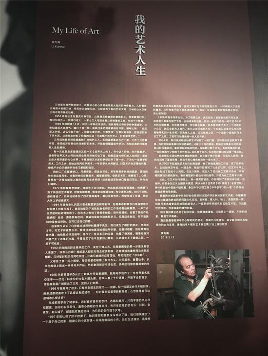 中国美术馆7号展厅展墙上,李先海向大家详细介绍了他的艺术人生