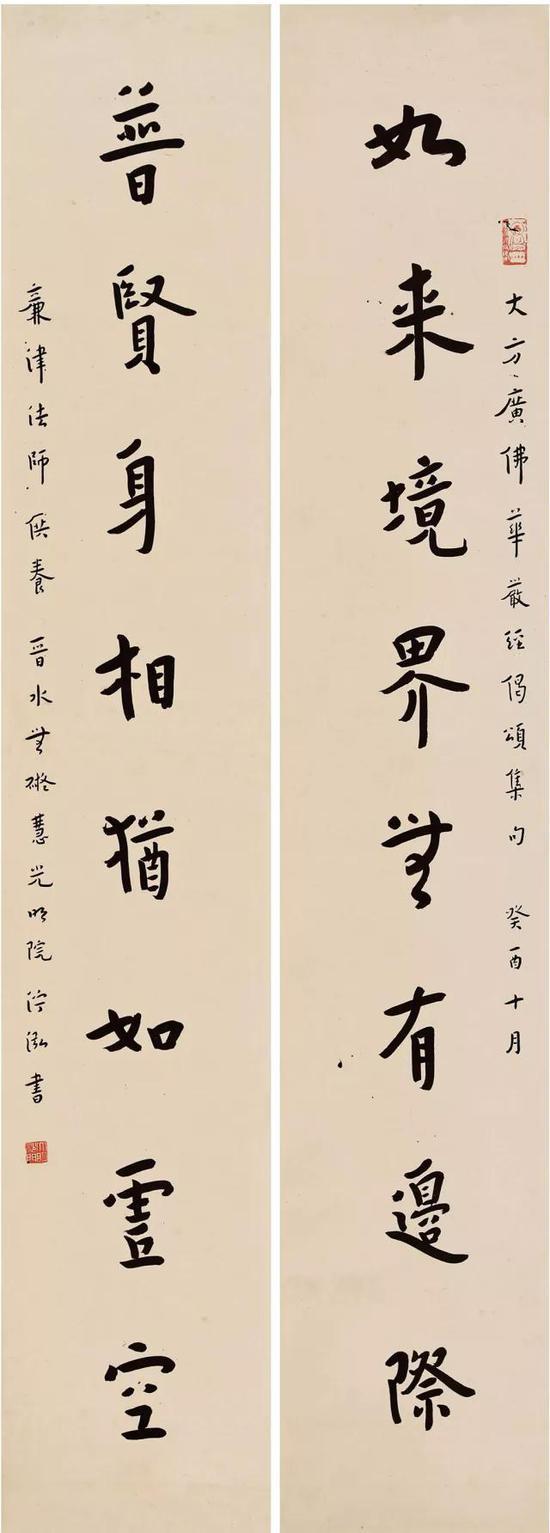 如来普贤八言联(1933)