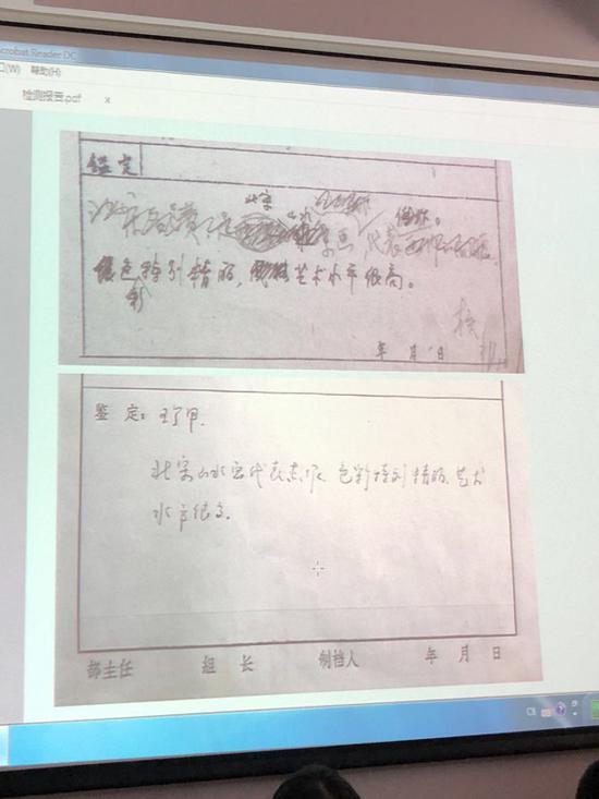 关于《千里江山图》的鉴定记录