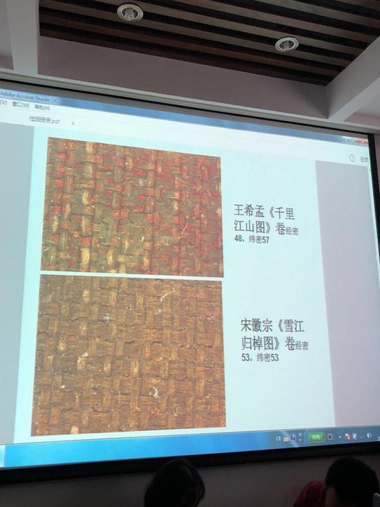 《千里江山图》与《雪江归棹图》的绢地检测结果计较