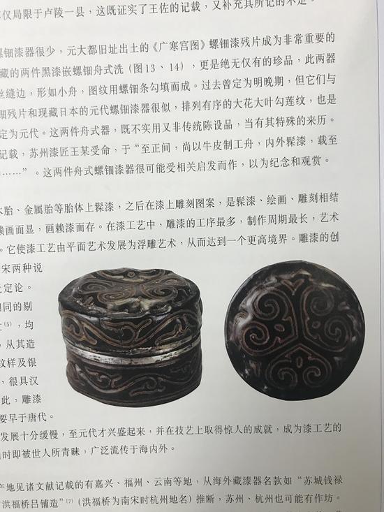 """《故宫博物院藏文物珍品大系·元明漆器》中引用了这件""""剔犀云纹圆盒"""""""