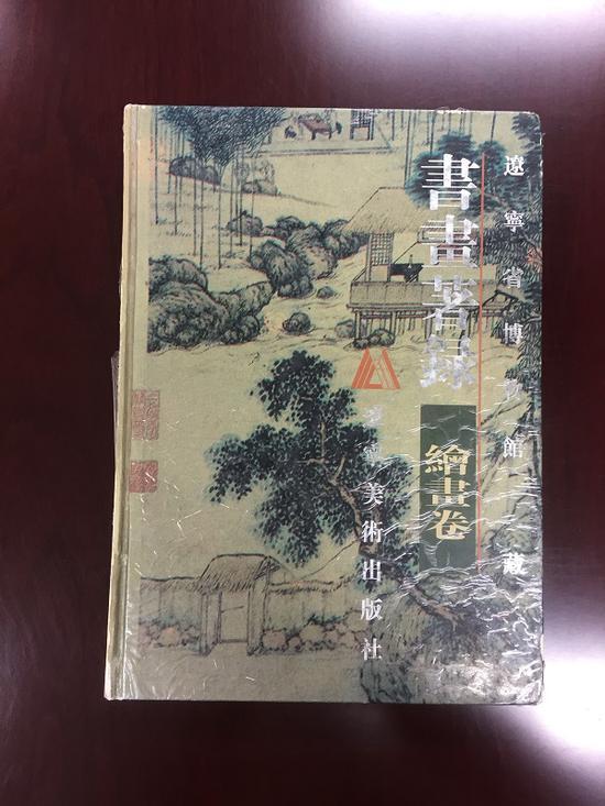 《辽宁省博物藏书画著录·绘画卷》
