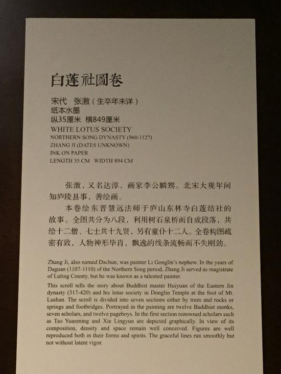辽宁博物馆此次展览中的《白莲社图》说明
