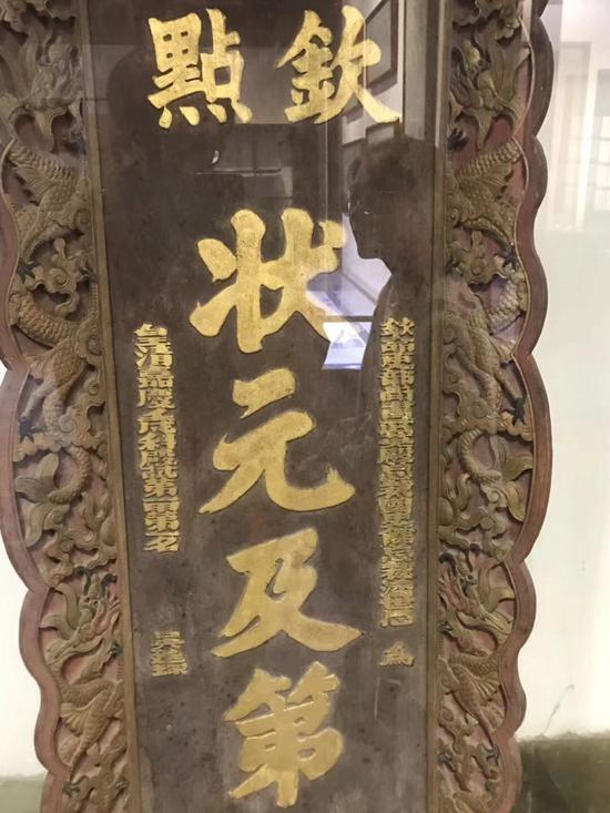 苏州状元博物馆藏品