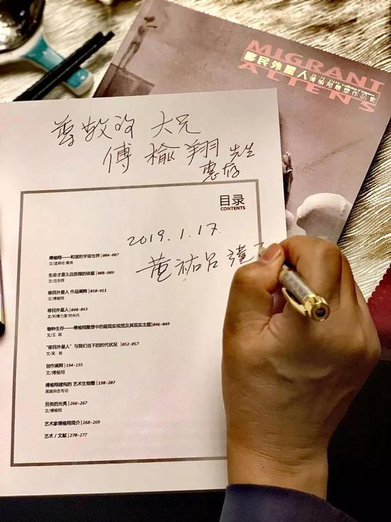 """黄祐吕先生在画册上写下""""尊敬的大兄 傅榆翔先生 惠存 黄祐吕"""""""