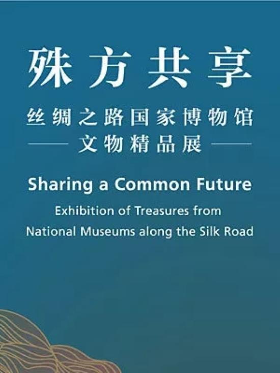 展览名称:《殊方共享:丝绸之路国家博物馆文物精品展》