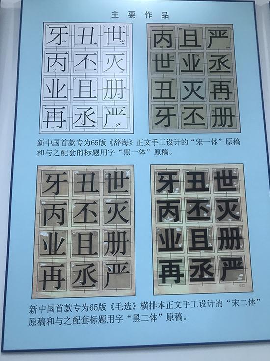 印研所创制的部分字体广泛应用于字典、毛选等读物印刷