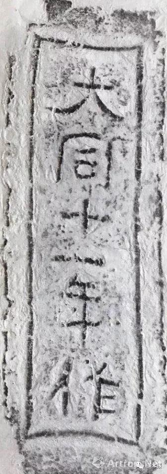 """南朝梁 """"大同十一年作""""砖拓"""