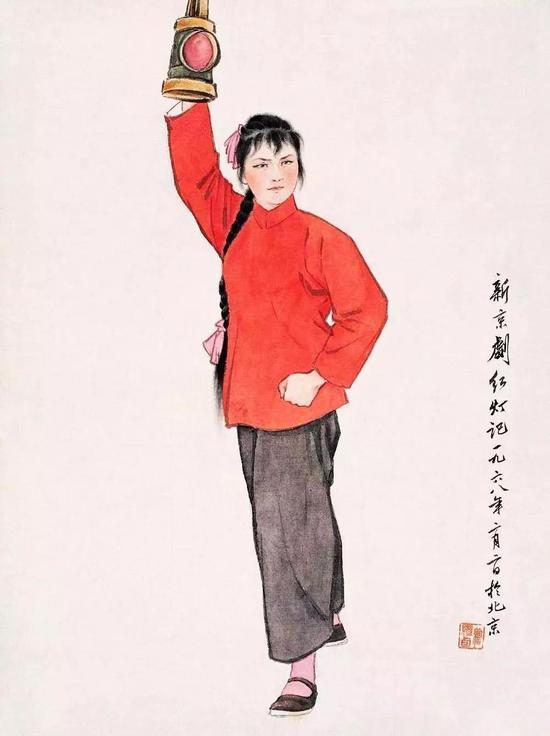 刘继卣 《红灯记》