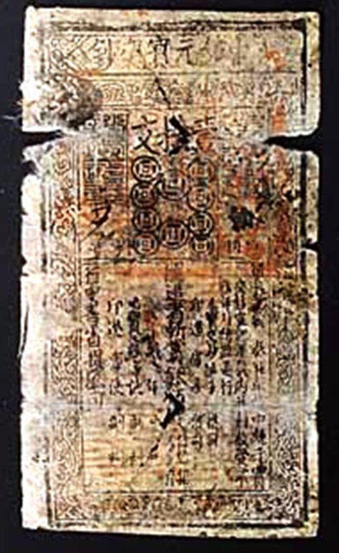 """双文字纸币""""中统元宝交钞""""是最早印制发行的国家"""