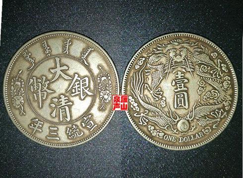 六、中华民国十八年孙中山正像三帆壹元(密齿版样币)