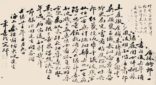 节录王次回问答词卷(1899)
