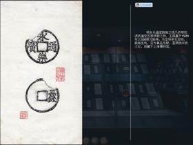 明永乐通宝缺角三钱,原钱藏上海博物馆,马定祥拓图
