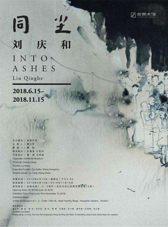 展览名称:刘庆和:同尘