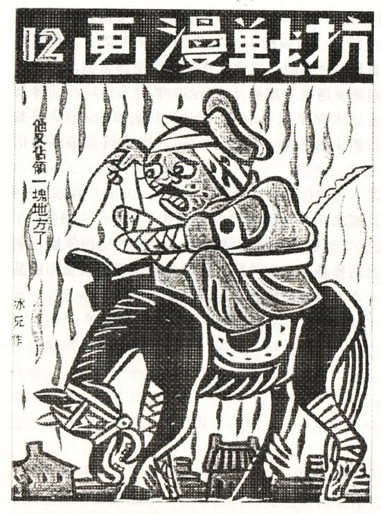 张仃 抗战漫画