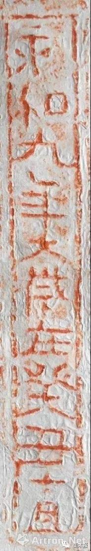 """浙江 东晋 """"永和九年""""砖拓之八"""