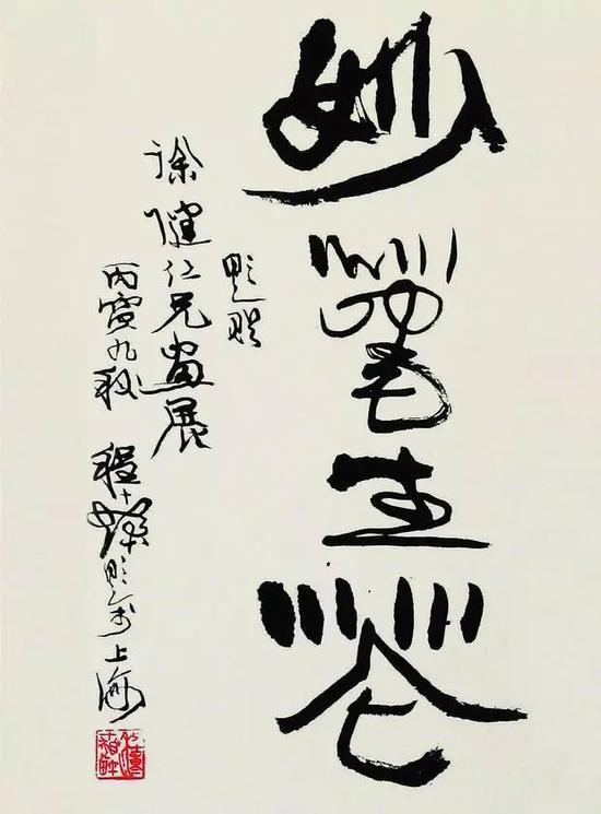 """著名书画家程十发为徐健题字""""妙笔生花"""""""