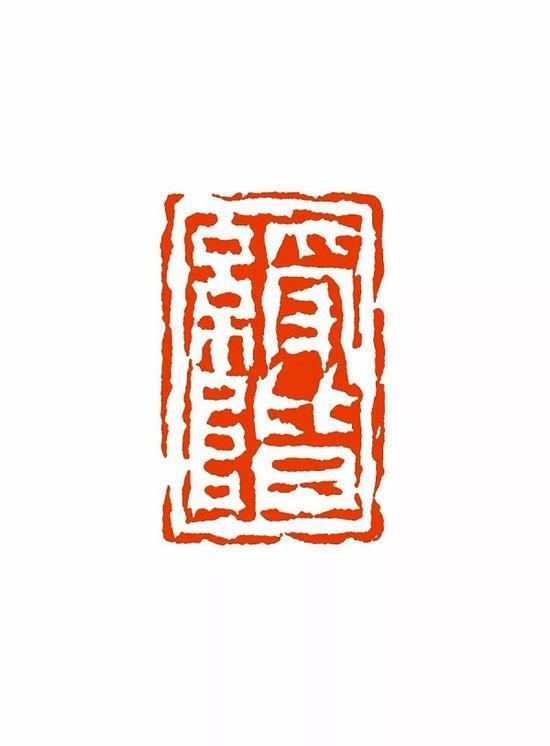 绶阶 2.0×1.25cm 上海博物馆藏