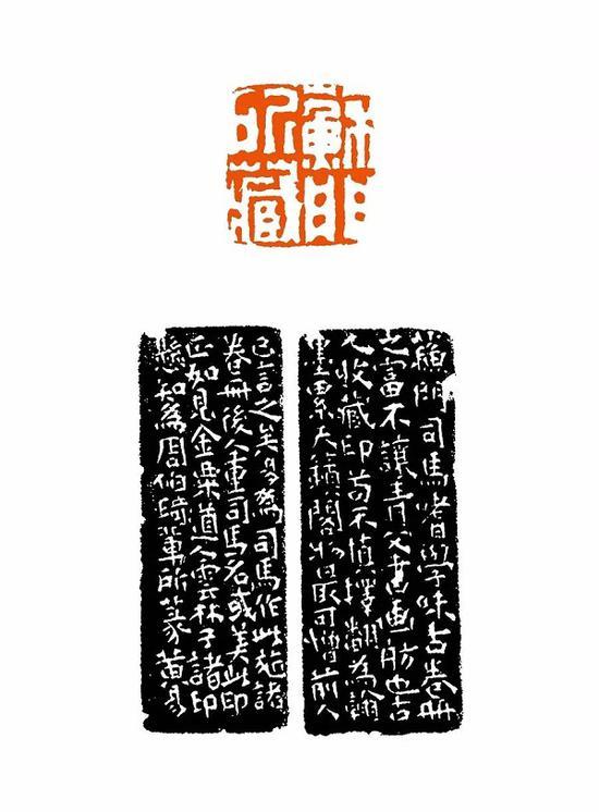 苏门所藏(附边款) 1.8×1.6cm 上海博物馆藏