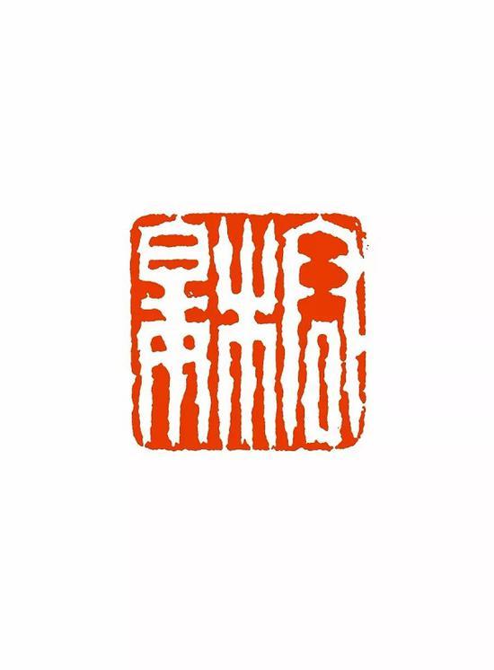 榕皋 1.75×1.8cm 上海博物馆藏